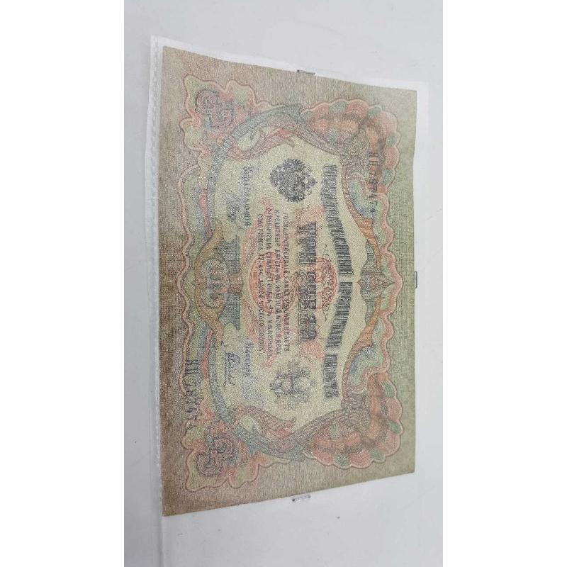 BANCONOTA 3 RUBLI 1905 | Mercatino dell'Usato Roma casalotti 2